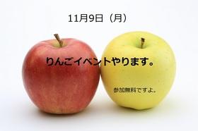 りんごイベント