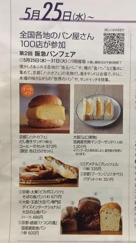 阪急チラシのサムネイル画像