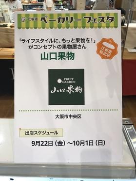 江坂ハンズ1