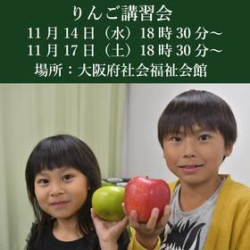 りんご講習会案内