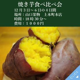 焼き芋食べ比べ会