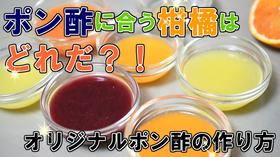 ポン酢 サムネイル