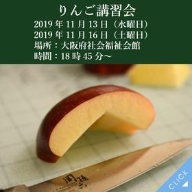 りんご講習会 2019年11月