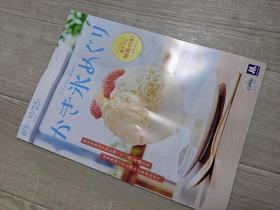 かき氷めぐり(大阪メトロ)のサムネイル画像