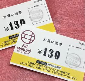 130円お買い物券.png
