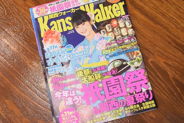 関西ウォーカー 2014 7