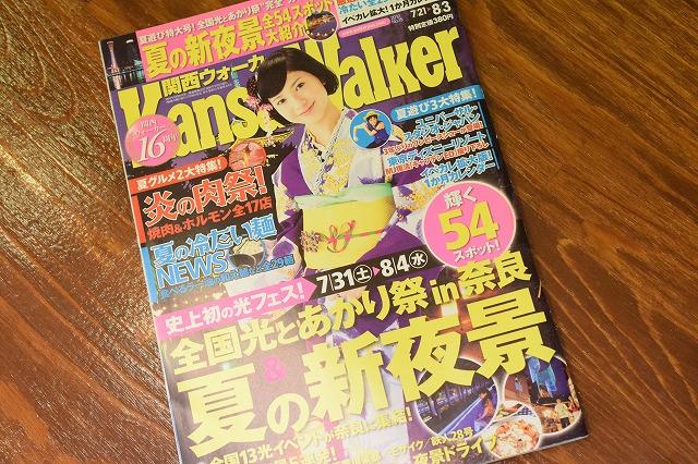 関西ウォーカー 2010 8