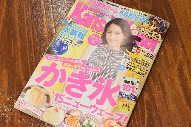 関西ウォーカー2015 6